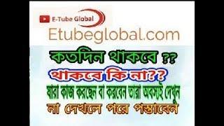 etubeglobal.com stay or not?? (bangla tutorial)