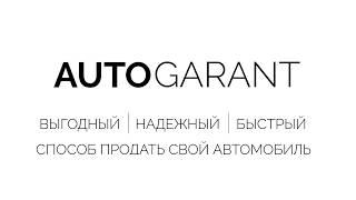 видео Выгодный и выкуп авто в Москве