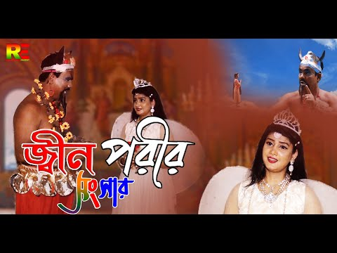 জ্বীণ ও পরীর সংসার | Jinn O Porir Songshar | Kissapala 2020 | Singer Siraj Khan | Hit English Song |Mp3 Song Download | Full Song