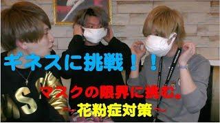 【ギネス】俺たちはマスクの限界に挑む。~花粉症対策~