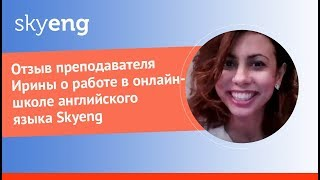 Отзыв о работе в Skyeng. Интервью с Ириной