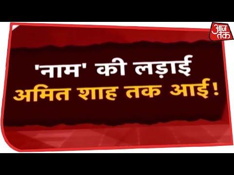 नाम की लड़ाई में कूदे Owaisi पूछा...तो Amit Shah बदलेंगे अपना पारसी टाइटल