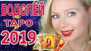 ВОДОЛЕЙ ТАРО ПРОГНОЗ на 2019 год Olga Stella