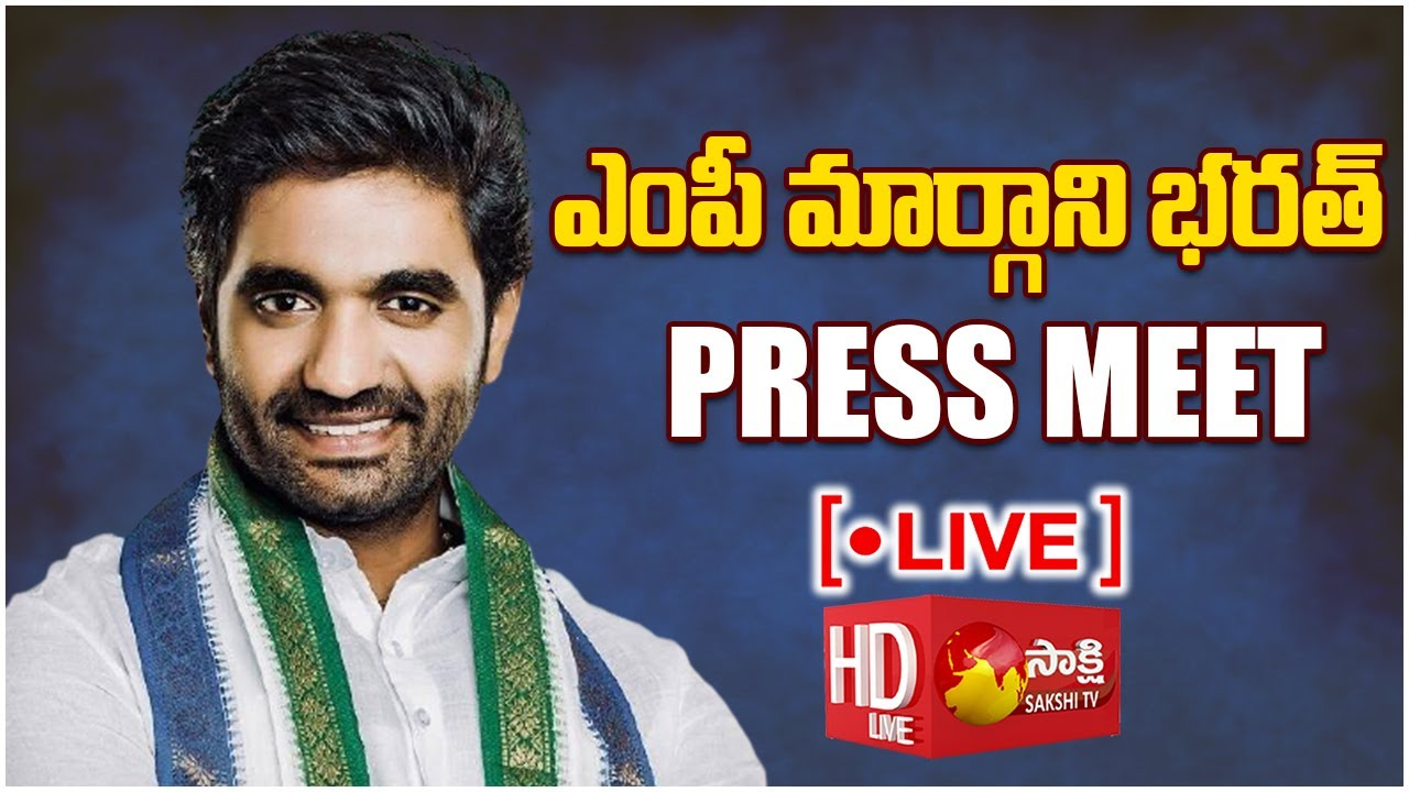 Download MP Margani Bharat Press Meet Live    ఎంపీ మార్గాని భరత్ ప్రెస్ మీట్ లైవ్    Sakshi TV Live