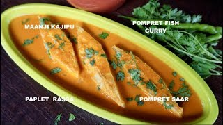 POMPRET FISH CURRY MANGLOREAN STYLE- FISH CURRY RECIPE- HOW TO MAKE POMPRET CURRY- PAPLET RASA.