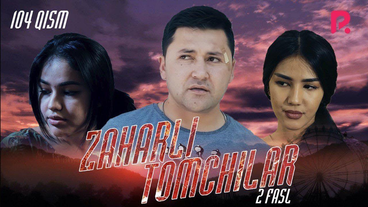 Zaharli tomchilar (o'zbek serial) | Захарли томчилар (узбек сериал) 104-qism