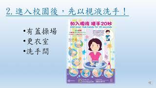 Publication Date: 2020-10-30 | Video Title: 保良局姚連生中學防疫措施2020
