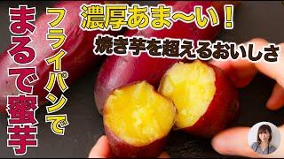 Steamed sweet potatoes | Raku Uma Yukari Rice Channel's recipe transcription