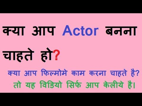 Basic of film acting beginners in hindi by mahesh raiyani part-2 free acting serise
