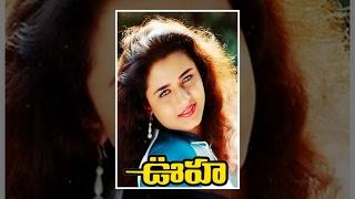 Vikram's Ooha (ఊహ ) 1996 Telugu Full Movie