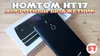 HomTom HT17 - добротный бюджетник, распаковка смартфона