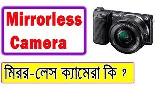 Mirrorless Camera Details ।। মিরর-লেস ক্যামেরা কী?  #Photovision