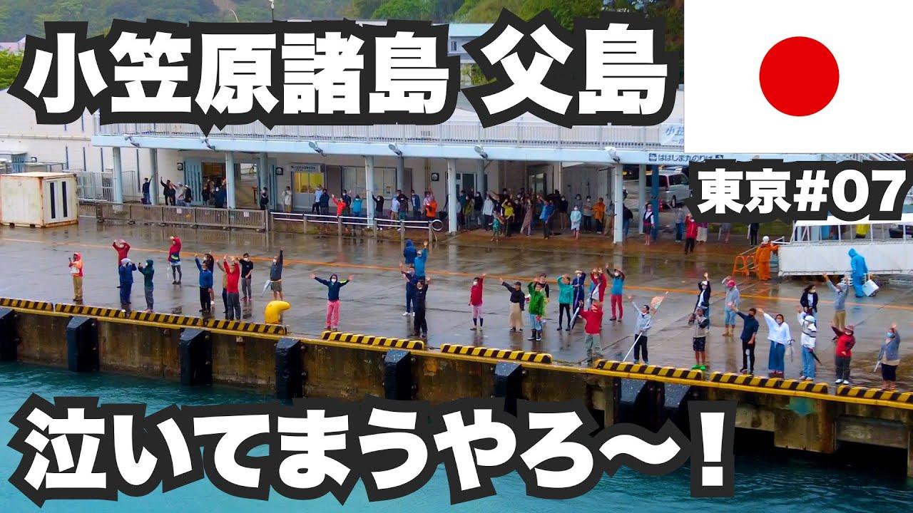 小笠原諸島32歳ひとり旅。日本一盛大なお見送りで完結。【東京#07】