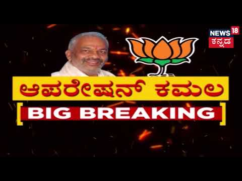 BJP's First Wicket In Operation Kamala Ahead Of Winter Sessions | A. Manju Likely To Join BJP?