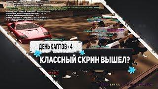 ВНЕБРАЧНЫЙ СЫН KOHANOVSKY (ГТА САМП)