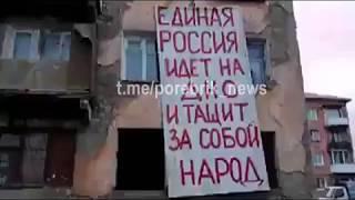 Единая Россия идет на дно и тащит за собой народ