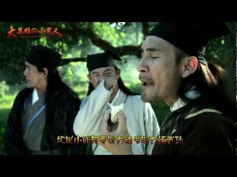 大英雄-黃明志 PETALING STREET WARRIOR by NAMEWEE 大英雄.小男人電影主題曲