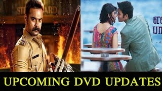 Upcoming Dvd Updates   Most Awaited Malayalam and Tamil Movie Dvd Updates   Latest Dvd Releasing