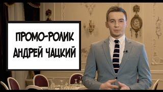 промо-ролик Андрей Чацкий свадебный ведущий Андрей Чацкий