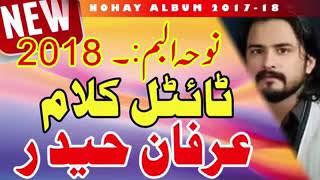 Irfan Haider New Promo Noha 2018