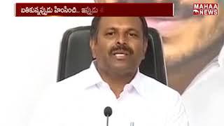 Sri Kanth Reddy Fires On Chandra babu Naidu's Government Chief   Amaravati   MAHAA NEWS