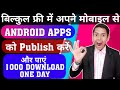 Free me app publish kaise kare | Fast download | new viral
