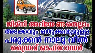 പുതിയ മാരുതി ജിപ്സിയാണോ ഈ ജിമ്നി? | Maruti Suzuki #Jimny 2018 India Launch Details Specs