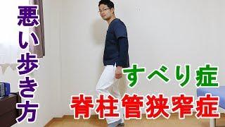脊柱管狭窄症・すべり症 悪い歩き方 ということでお伝えします。 坐骨神...