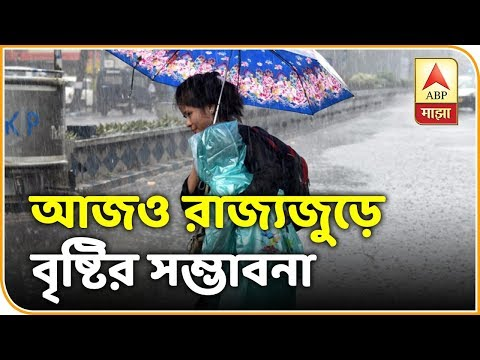 Forecast of Heavy Rain in Kolkata & Other Parts of Bengal | Weather News | ABP Ananda