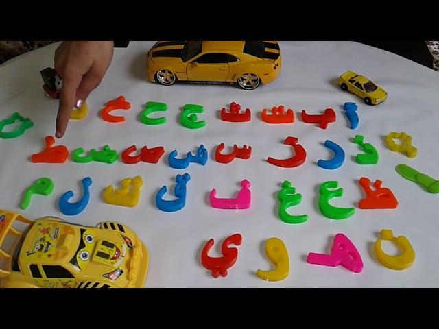 تعليم الحروف العربية للأطفال- تعليم الحروف الأبجدية - تعليم الحروف الهجائية -تعليم اللغة العربية