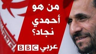 من هو محمود أحمدي نجاد؟