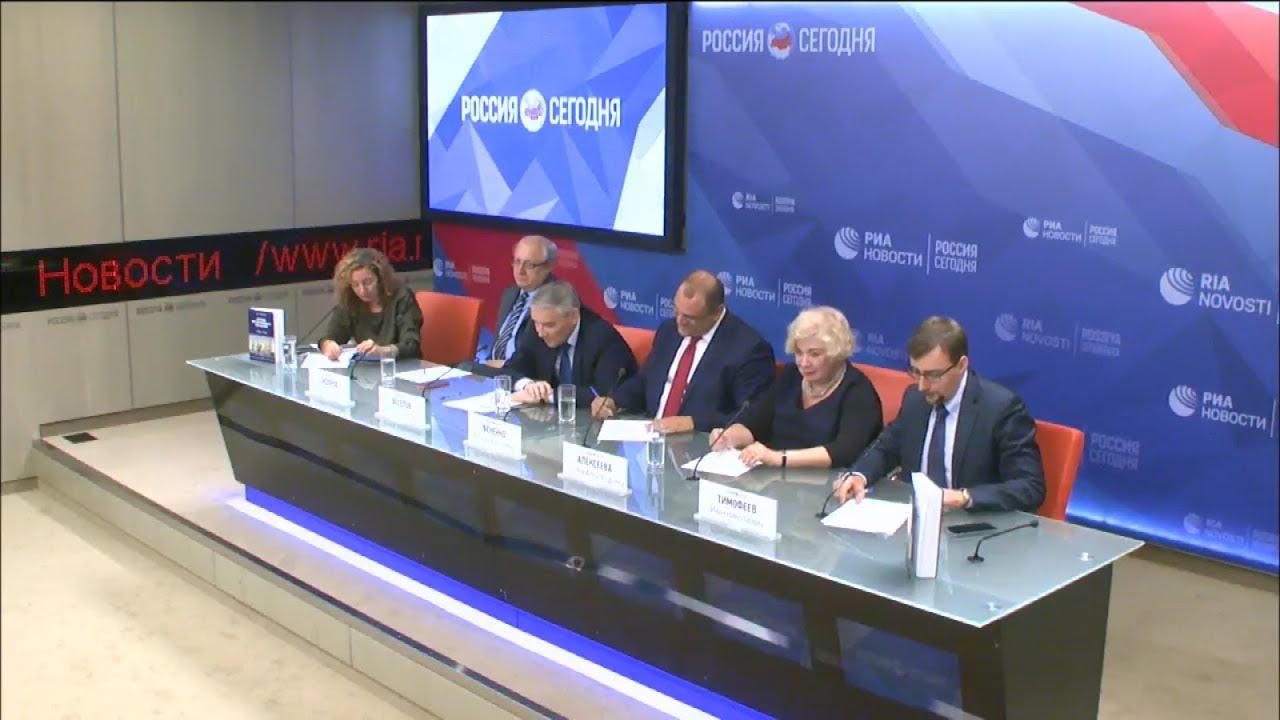 Россия и мировые порядки: 400 лет соперничества и взаимодействия