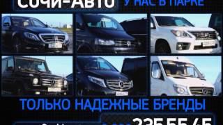 sochi-auto.ru(, 2016-04-18T16:48:47.000Z)