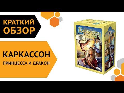 Каркассон: Принцесса и дракон (Новое издание)  ─ краткий обзор настольной игры 👸🐲