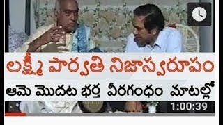 NTR Marriage With Lakshmi Parvathi Real Facts By  Veeragandham Venkata Subba Rao, EX Huasband