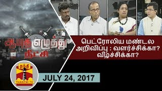 Aayutha Ezhuthu Neetchi 24-07-2017  Petrochemical Park Announcement – Growth? or Fall? – Thanthi TV Show