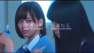 【OPV】欅坂46 渡邉理佐x長濱ねる Keyakizaka46 Nagahama Neru×Watanabe Risa