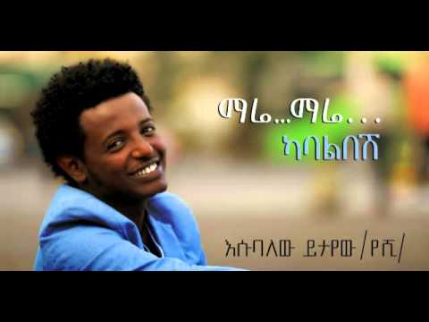NEW esubalew yetayew New single kaba libesh  Ethiopian Music