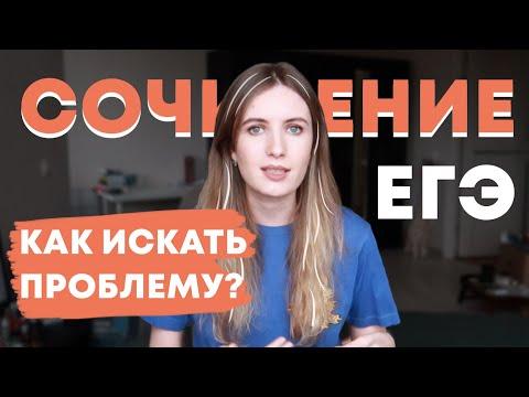 Сочинение ЕГЭ: как найти проблему в тексте?