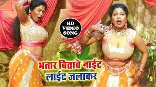 भतार बितावे नाईट लाईट जलाकर - Indu Sonali का नया सबसे बड़ा हिट गाना विडियो