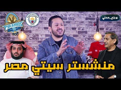 من محب الي متصدر الدوري و قصة نادي بيراميدز في مصر thumbnail
