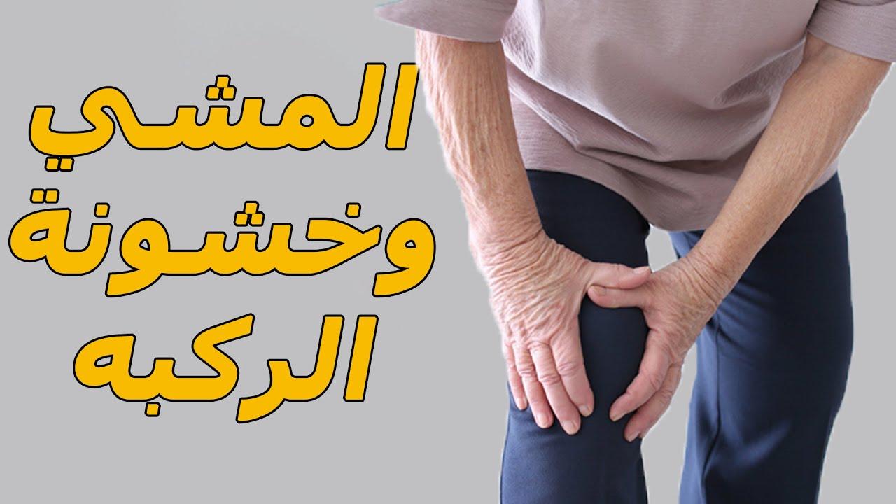 المشي مفيد ولا مضر مع خشونة الركبه /الاجابه هتصدمك!!/المشي بيعمل كل ده لخشونة الركبه!