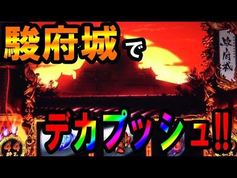 バジリスク絆 駿府城でデカプッシュ!!天膳BC中の事故!?