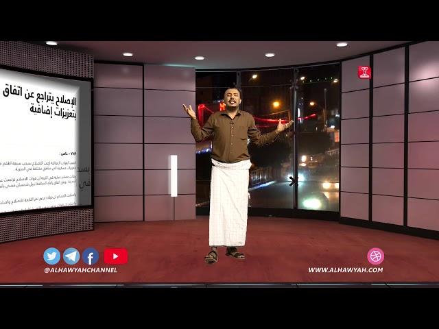 خبر وعلم | الحجرية قح بم | قناة الهوية