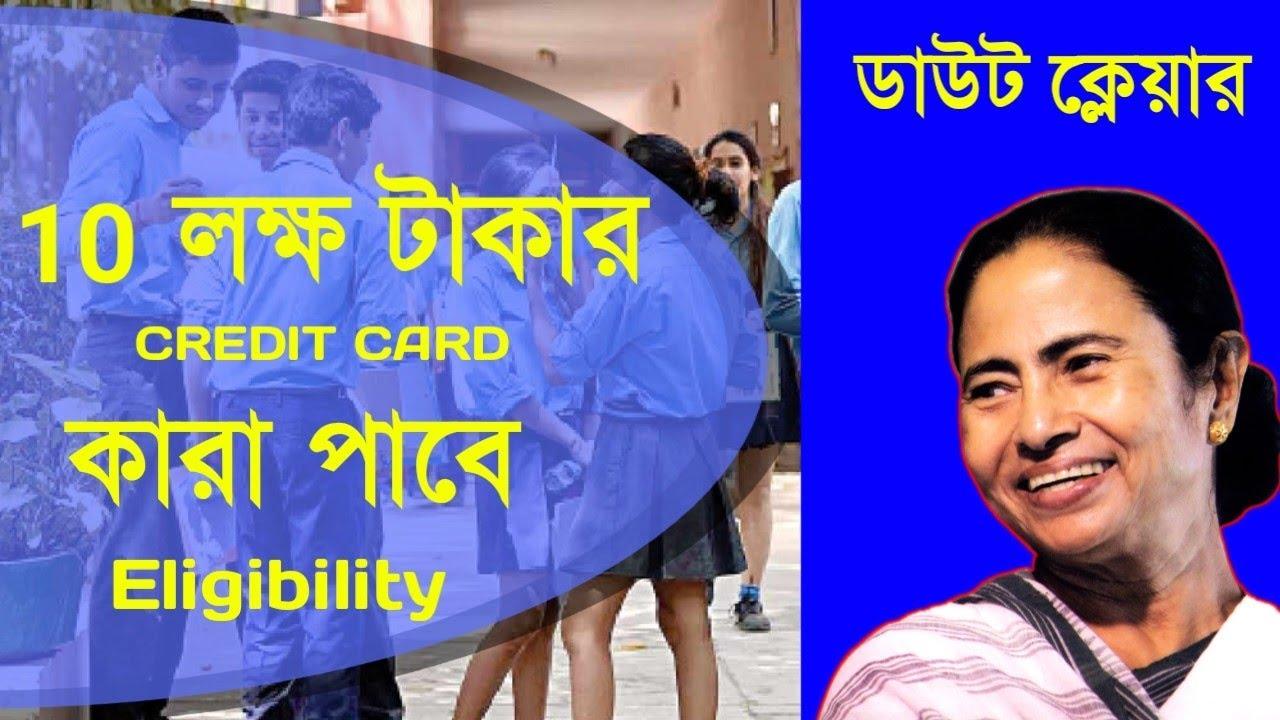 10 লক্ষ টাকার ক্রেডিট কার্ড সমস্ত ছাত্র-ছাত্রীদের জন্য    Student credit card   10 lakhs For Student