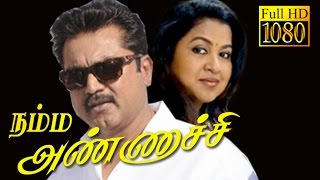 Superhit Movie HD | Namma Annachi | Sarathkumar, Radhika, Vadivelu | Tamil Full Movie HD