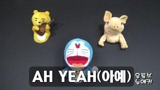 """[손인형극] WINNER(위너) """"AH YEAH(아예)"""""""