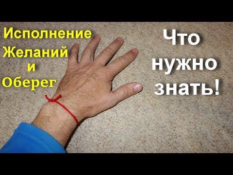 На какую руку красная нить будет лучше? Защита, оберег от сглаза и зависти? Как правильно завязать?