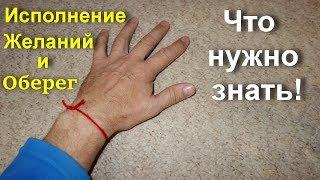 Красная нитка на руке? Защита, оберег от сглаза и зависти? Как завязать красную нить на запястье?