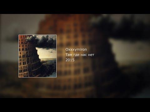 Клип Oxxxymiron - Там, где нас нет